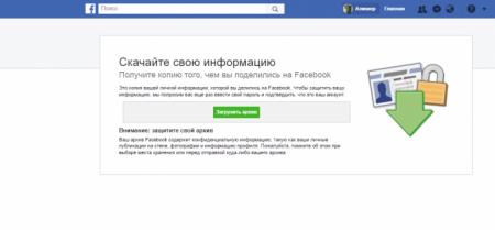 Facebook собирает данные о телефонных звонках и SMS казахстанцев