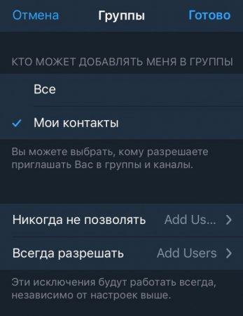 Чем грозит добавление в группы ДВК в Telegram казахстанцам
