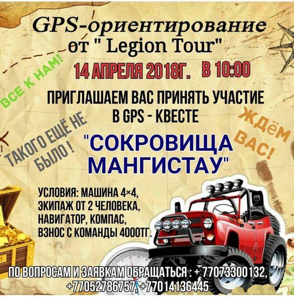 Жителей области приглашают принять участие в GPS-квесте «Сокровища Мангистау»