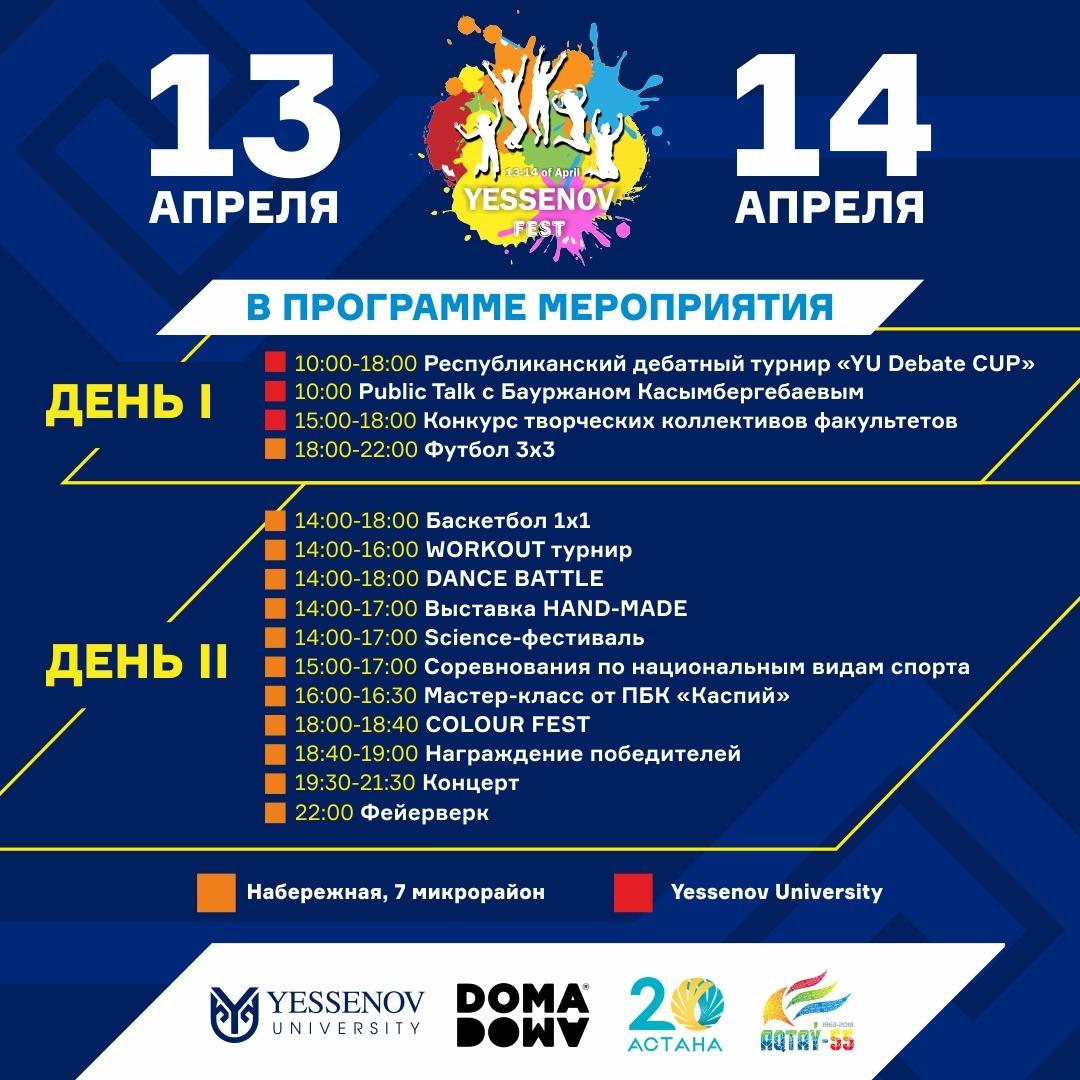 Студенческий фестиваль Yessenov Fest объединит науку и спорт