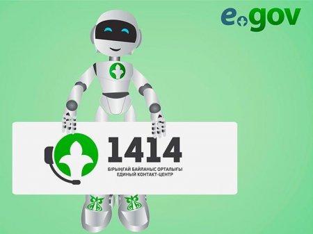 Робот Кенес начал работать в едином контакт-центре в Казахстане