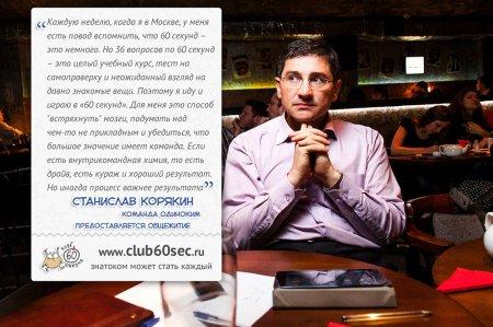 Бизнес-лига Клуба«60 секунд» стартует 10 апреля
