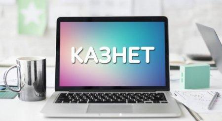 Утверждены новые правила регистрации доменов в Казнете