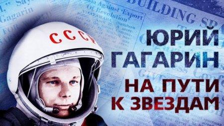 Опубликованы архивные материалы о Гагарине
