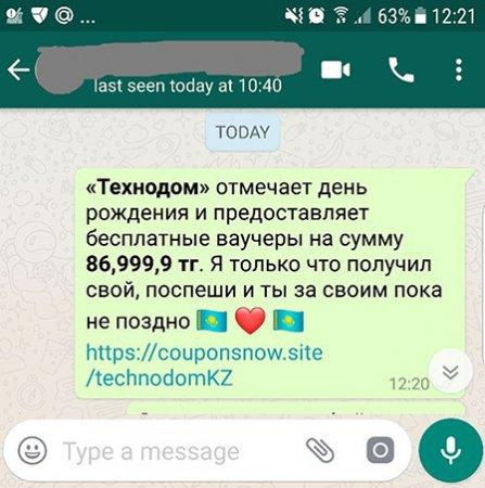 """Рассылку о бесплатных ваучерах прокомментировали в """"Технодоме"""""""