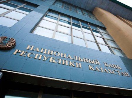 Национальный банк понизил базовую ставку