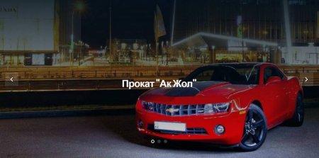 Аренда машин в Алматы