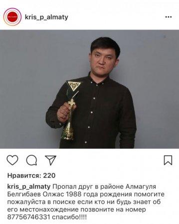 В Алматы без вести пропал оператор телеканала КТК