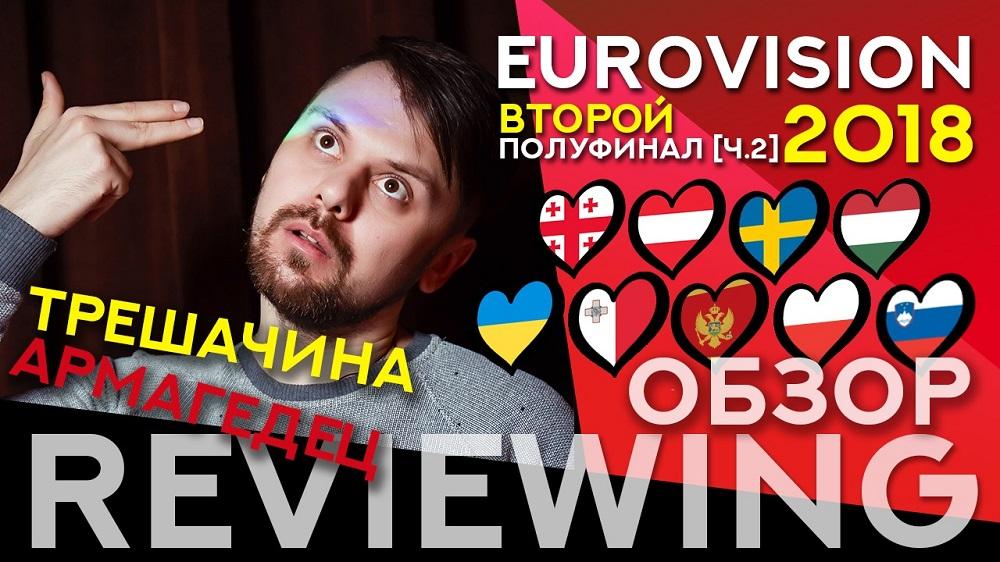 Навстречу «Евровидению»: Обзор участников второго полуфинала. Часть 1