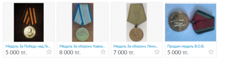 Медали времен ВОВ продают на сайте объявлений