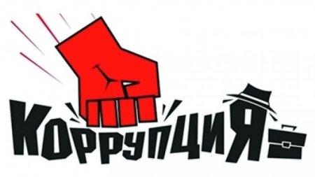 Антикоррупционные комиссары появятся в Казахстане