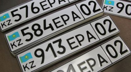 Выбор госномера обойдется автовладельцам в 7 тысяч тенге