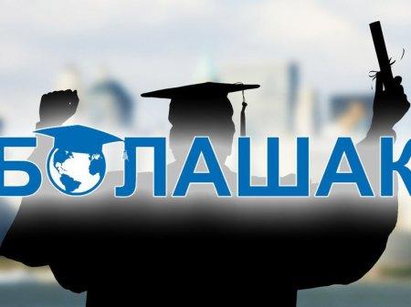 """Изменен список вузов для обучения по программе """"Болашак"""""""
