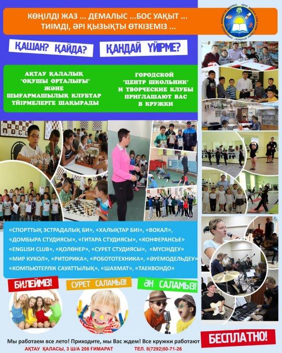 В Актау летом будет работать детский трудовой лагерь