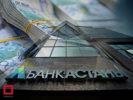 """Приостановлена лицензия """"Банка Астаны"""" на прием депозитов и открытие счетов"""