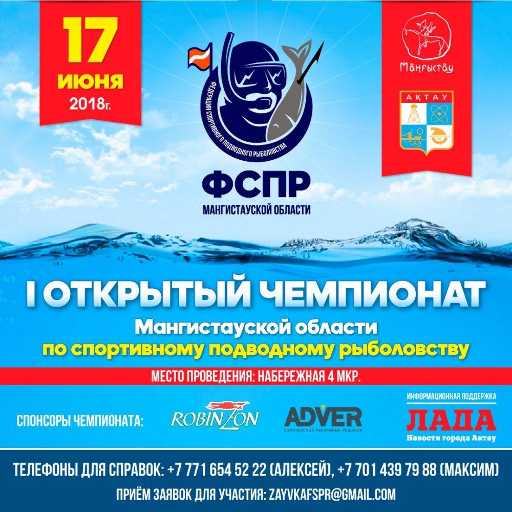 Жителей Актау приглашают на чемпионат по спортивной подводной охоте