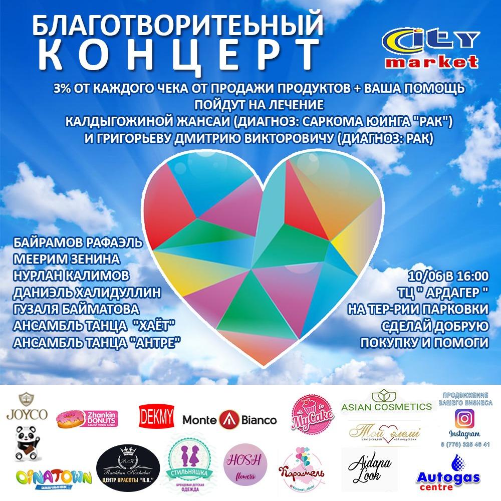 Жителей Актау приглашают на благотворительный концерт