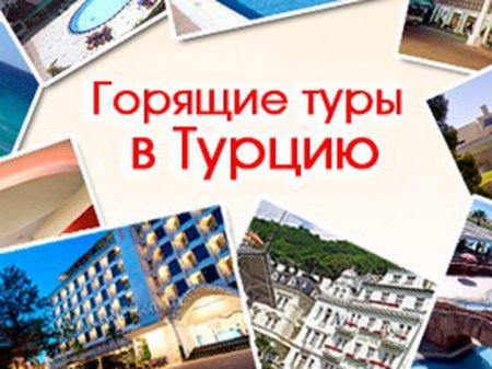 """Турфирма продала казахстанцам """"липовые"""" путевки в Турцию на 19 миллионов тенге"""