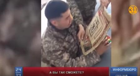 Казахстанский солдат собрал кубик Рубика с закрытыми глазами