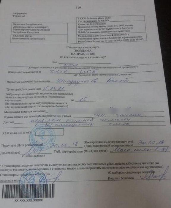 Житель Актау пожаловался на полицейских в управление собственной безопасности