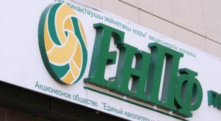 ЕНПФ обратился к казахстанцам по поводу мошенничества