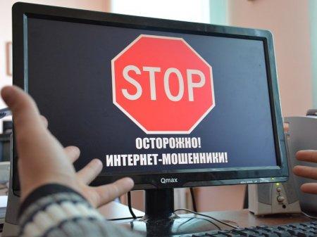 Мошенники в Интернете: как не потерять деньги