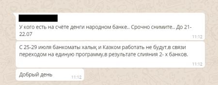Срочно снять деньги с карточек Qazkom и Halyk Bank призывают в мессенджерах