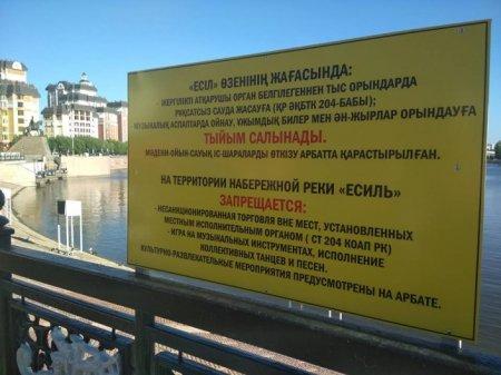 Коллективно петь и танцевать запретили на набережной в Астане