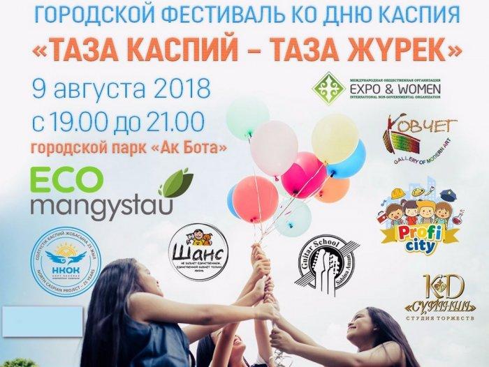 Жителей Актау приглашают на фестиваль «Таза Каспий – таза жүрек»