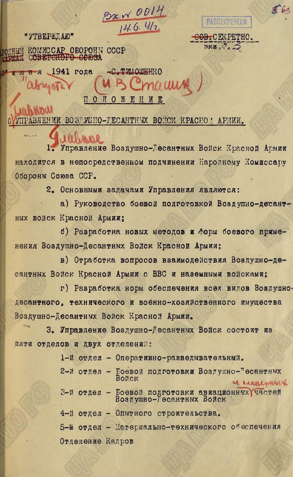 В Актау Голубые береты отметили 88 годовщину создания Воздушно-десантных войск