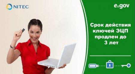 Срок действия ЭЦП продлили до трех лет в Казахстане