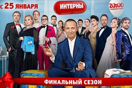 """""""Интерны"""": о чем сериал"""