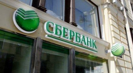 """Заявление ДБ АО """"Сбербанк"""" в связи с распространением необоснованных слухов"""