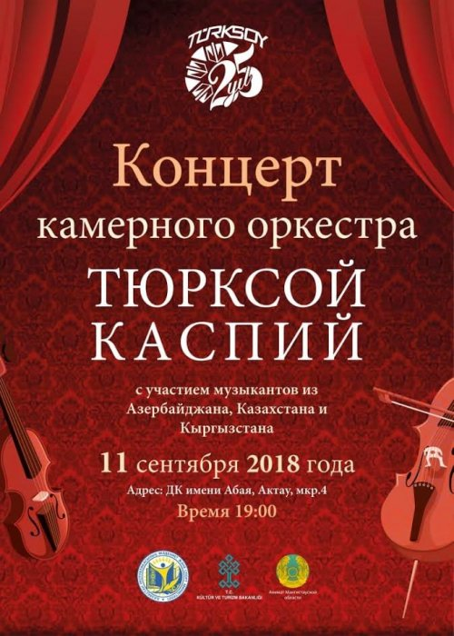 Жителей Актау приглашают на концерт камерного оркестра с участием гостей из Азербайджана и Кыргызстана