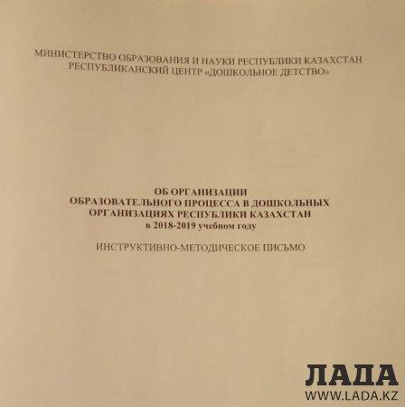 В Актауском городском отделе образования предоставили запрет Министерства образования и науки РК на использование гаджетов в детских садах