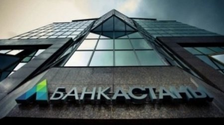 """""""Банк Астаны"""" лишён лицензии на проведение банковских операций"""
