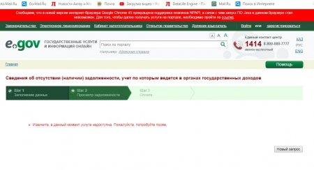 Столпотворение в управлении государственных доходов: Жители Актау намерены обратиться в прокуратуру