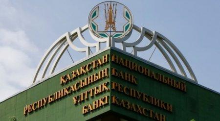 Нацбанк примет меры для стабильности цен в Казахстане