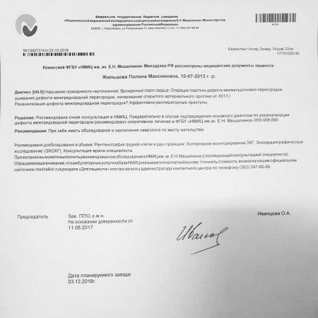 Жильцовой Полине Максимовне срочно требуется помощь