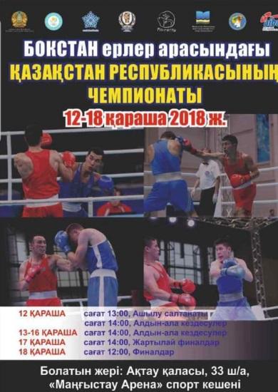 В Актау впервые пройдет чемпионат Казахстана по боксу среди мужчин