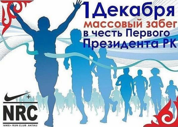 Жителей Актау приглашают участвовать в массовом забеге