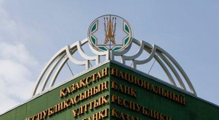 Новые виды депозитов объяснили в Нацбанке Казахстана