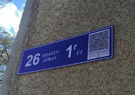 В Актау на жилых домах начали вешать QR-коды