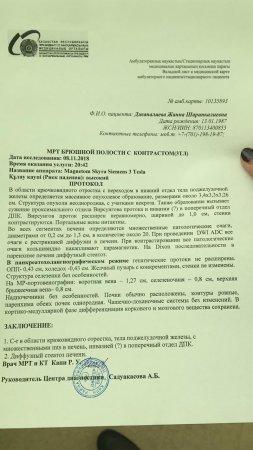 Джаналиева Жанна Шарипкалиевна, диагноз: рак поджелудочной железы 4 стадии с метастазами в печень