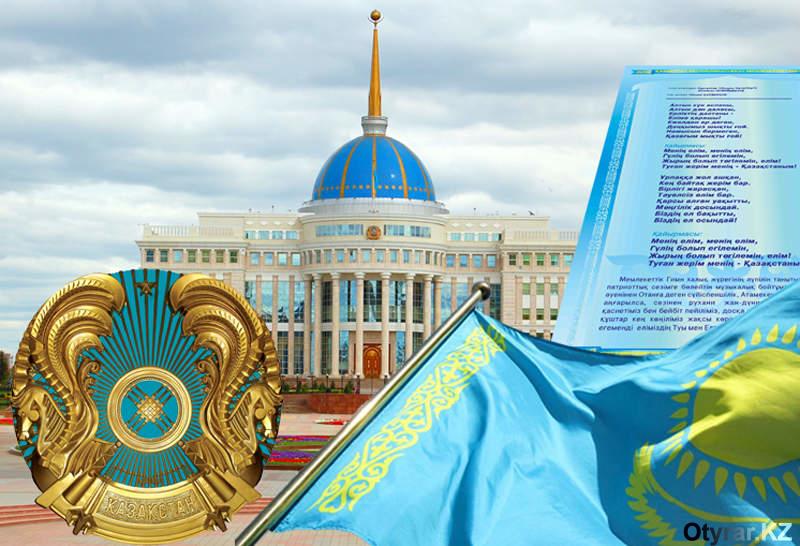 Картинки флаги и герб казахстана