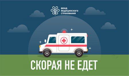 Что важно знать пациенту скорой помощи?