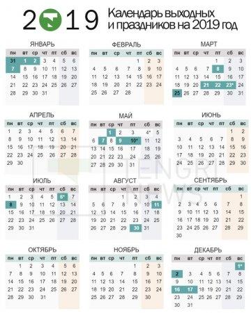 Сколько дней казахстанцы отдохнут в 2019 году