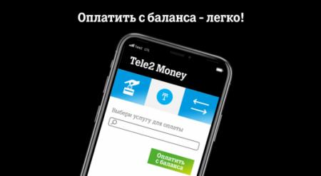 Абоненты Tele2 и Altel смогут оплачивать услуги и товары со своего баланса