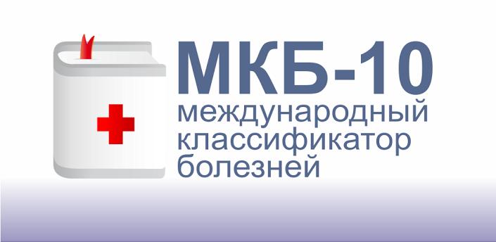 МКБ-10 — международная классификация болезней 10-ого пересмотра