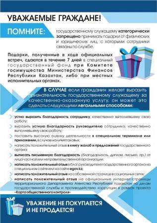 Стало известно, как можно легально благодарить чиновников в Казахстане